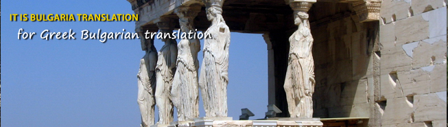 Greek Buglarian Translation